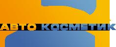 Авто-Косметик